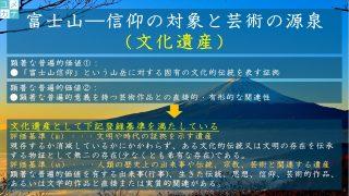 【キャリア☆カフェ講座】「世界遺産検定とは?」をオンラインにて開催しました