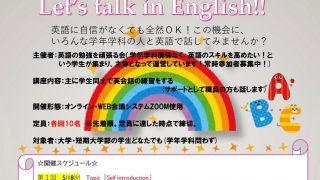 """英語の勉強を頑張る会""""のメンバーによる【Let's talk in English!】をオンラインにて開催しました"""